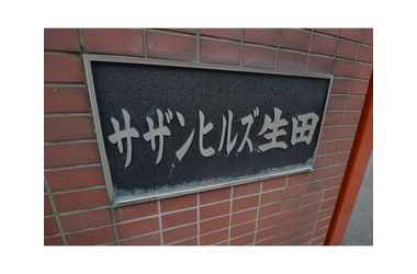 生田 徒歩8分 2階 2LDK 賃貸マンション