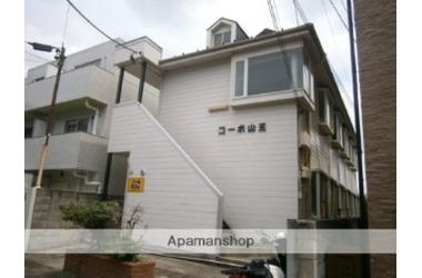 コーポ山王2階1K 賃貸アパート